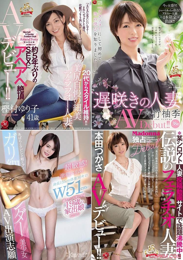2019年2月出道新人女优名单 皆川千遥(みながわ千遥)成主打女优