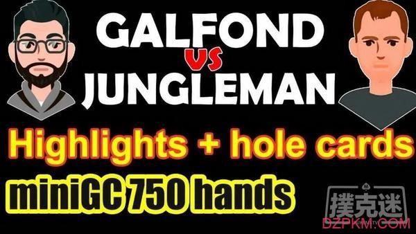 Galfond与Jungleman正式开战,首场Galfond赢得€86,870
