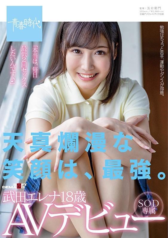 SDAB-135 :喜欢做爱的女孩武田绘玲奈每天都能做两次!