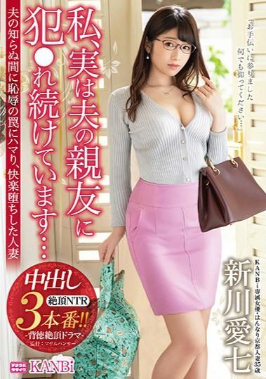 KBI-039:巨乳人妻新川爱七直接被丈夫好友中出射满!