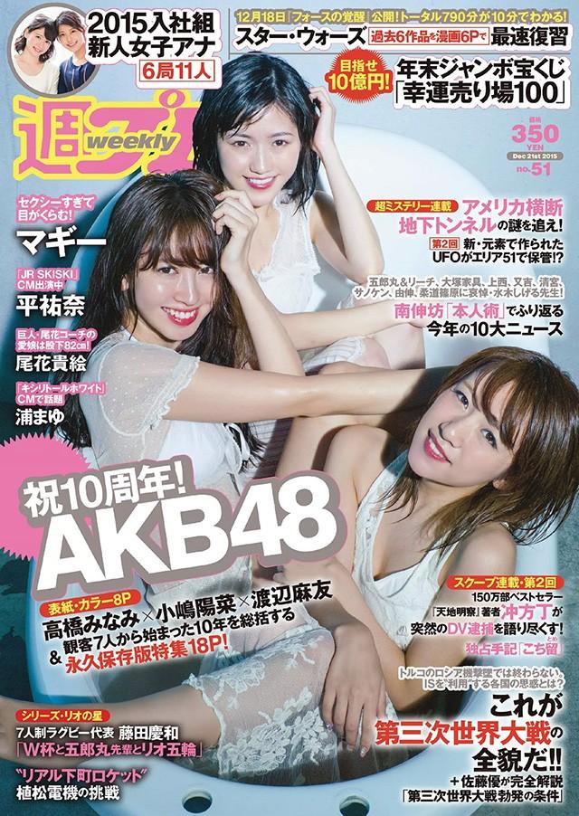 AKB48 10周年小嶋阳菜高桥南 渡边麻友互相扯衣庆祝