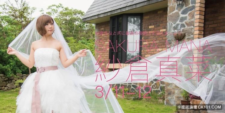 知名AV女优「纱仓真菜」女神秘密赴台 拍摄婚纱写真集《纱晓》