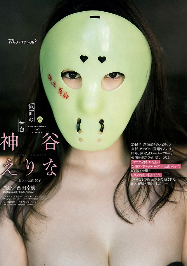 神谷惠里奈克服斜视成假面女子首席爆乳代表