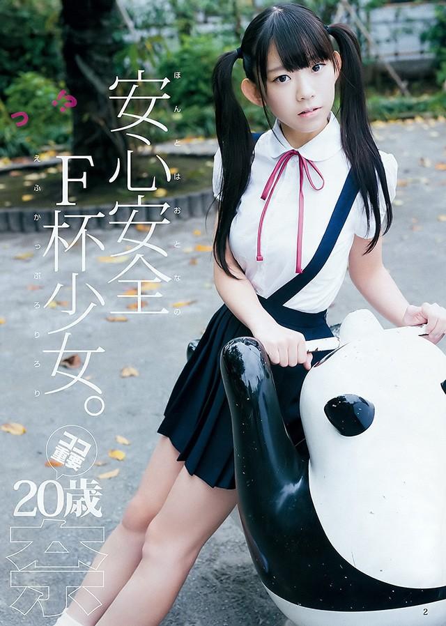 长泽茉里奈样子似15岁 配合F奶成最强童颜巨乳