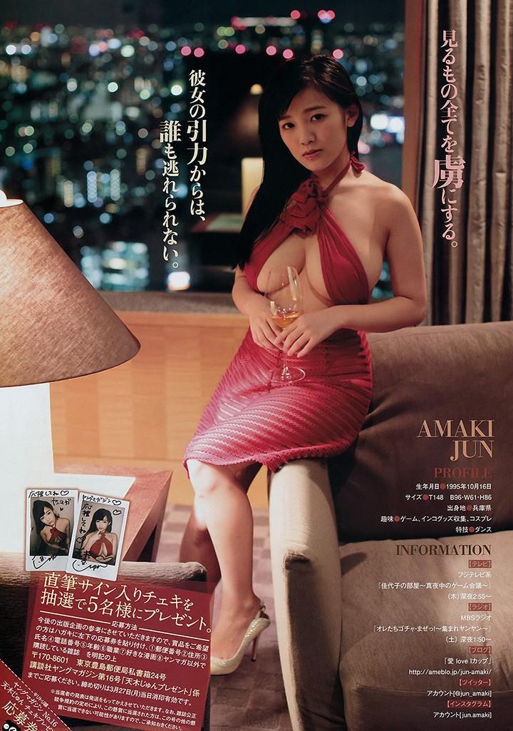 天木JUN和亲姐姐一起登场 妹有爆乳姐有美腿超有料