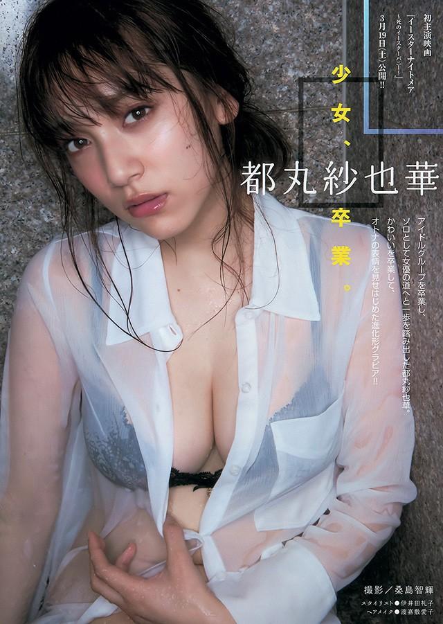 都丸纱也华为初主演电影 写真复出以F奶宣传