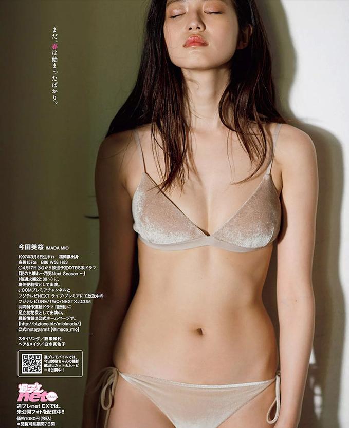 今田美樱(今田美樱)最新写真 D罩杯最美少女获评年度最佳写真新人