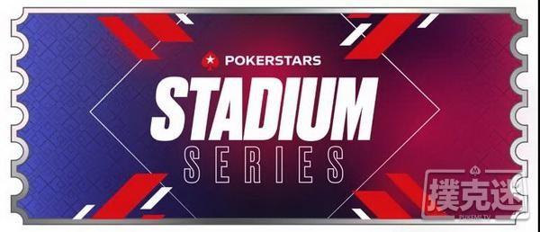 某知名国际平台Stadium Series系列赛中国选手两入决赛桌
