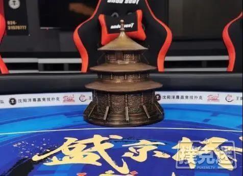 德州扑克迷马小妹儿带你游赛事之盛京杯!