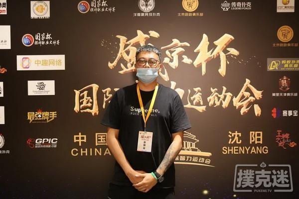 2020盛京杯第五季 | 德州扑克迷马小妹儿专访主赛冠军赵文杰!