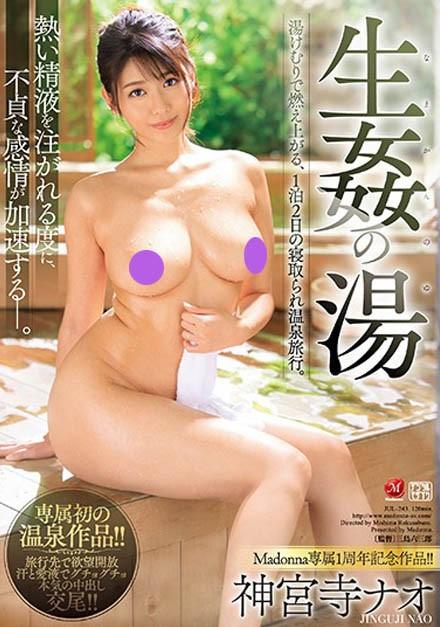 JUL-243:风骚人妻神宫寺奈绪糜乱的温泉旅行!