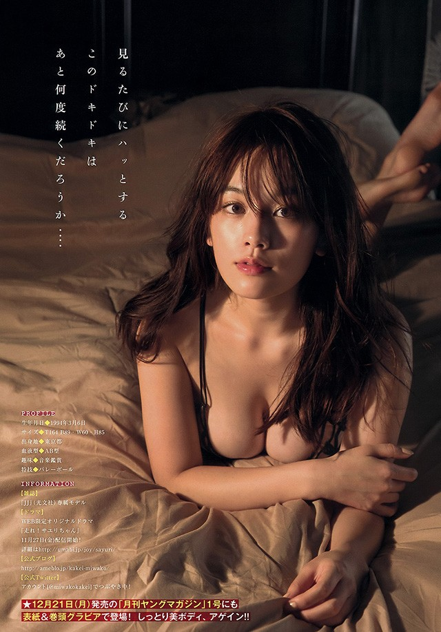 21岁筧美和子周刊连续展示圆浑H奶人间胸器