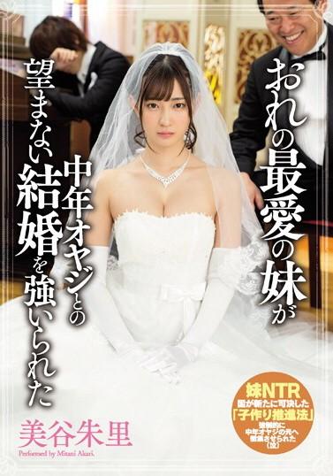 MIAE-162: 妹妹美谷朱里已经被中年男人调教称性爱高手!