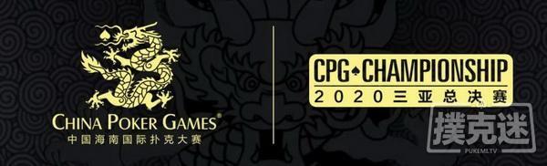 赛事新闻   2020CPG®三亚总决赛-团队赛开始接受组队报名!
