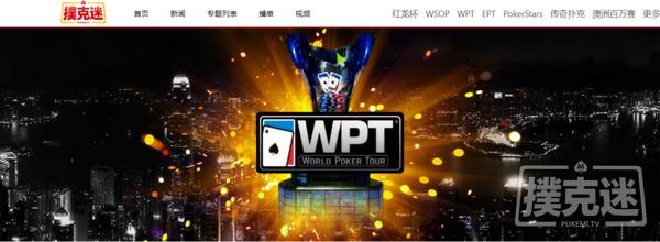 Roberto Romanello:WPT线上世界锦标赛备具竞争力