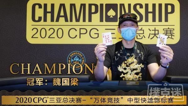 2020CPG三亚总决赛 入围圈诞生 焦凡路以232万记分称霸全场!