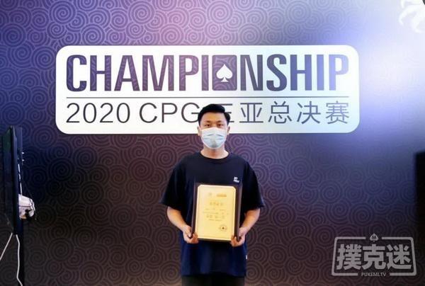 2020CPG®三亚总决赛|德州扑克迷马小妹儿专访主赛冠军俞继征!