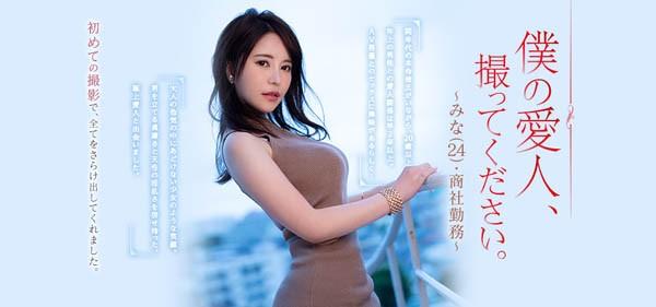 PRED-191:史上最强小三弓仓 美奈,无性不欢的淫娃被某社长推坑!