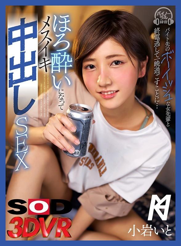 3DSVR-689:愈喝愈HIGH,微醉中出短发美少女小岩伊都!