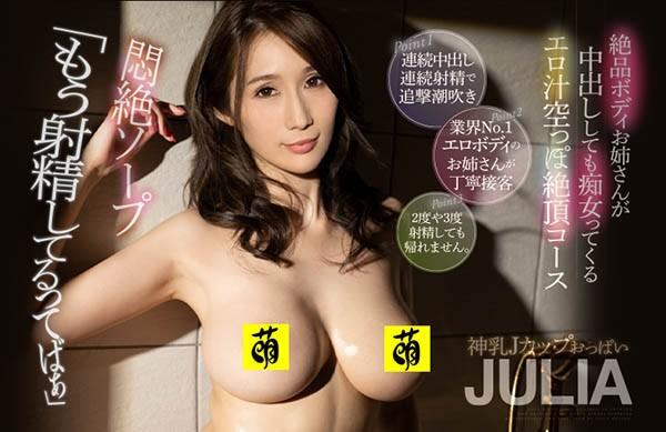 CJOD-255:J奶风俗孃Julia巨乳擦澡的极品服务,任你玩到爽!