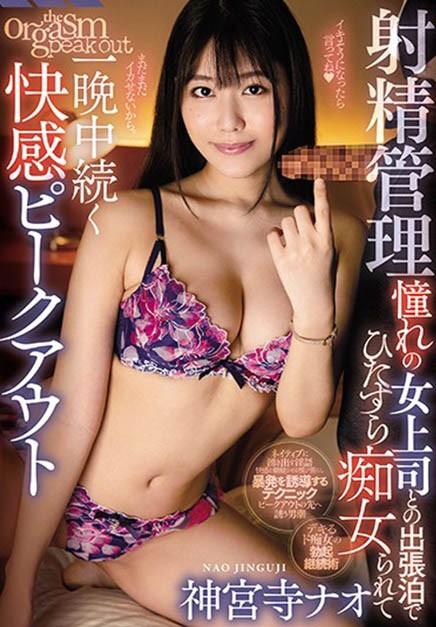 MIDE-811:风骚主管神宫寺奈绪化身成了一心渴求著肉棒的痴女!