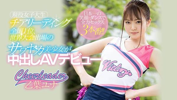 HND-866:超甜美巨臀啦啦队员乙叶由奈 想体验专业级床技!