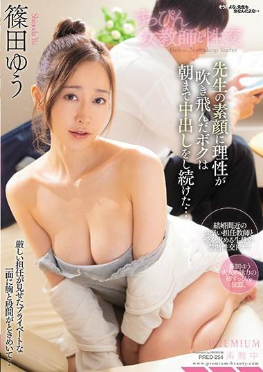 PRED-254 :淫荡女教师篠田优邀学生来家里过夜啪啪中出到早上!