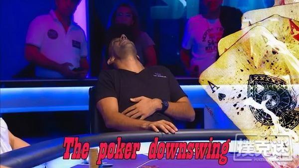 """我这样度过德州扑克的""""下风期"""""""