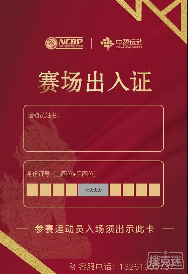 2020NCBP国家杯棋牌职业大师赛横店站赛事参赛须知