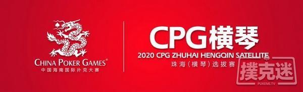 在线选拔 | 2020CPG®珠海(横琴)选拔赛主赛超级套餐资格赛今晚开启!