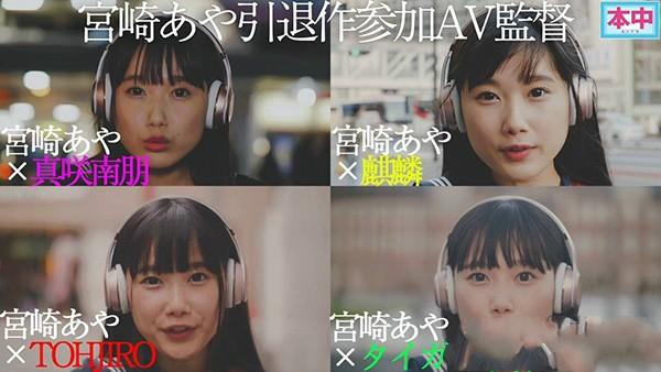 闯荡AV界4年E奶美少女宫崎绫自弹自唱宣布引退