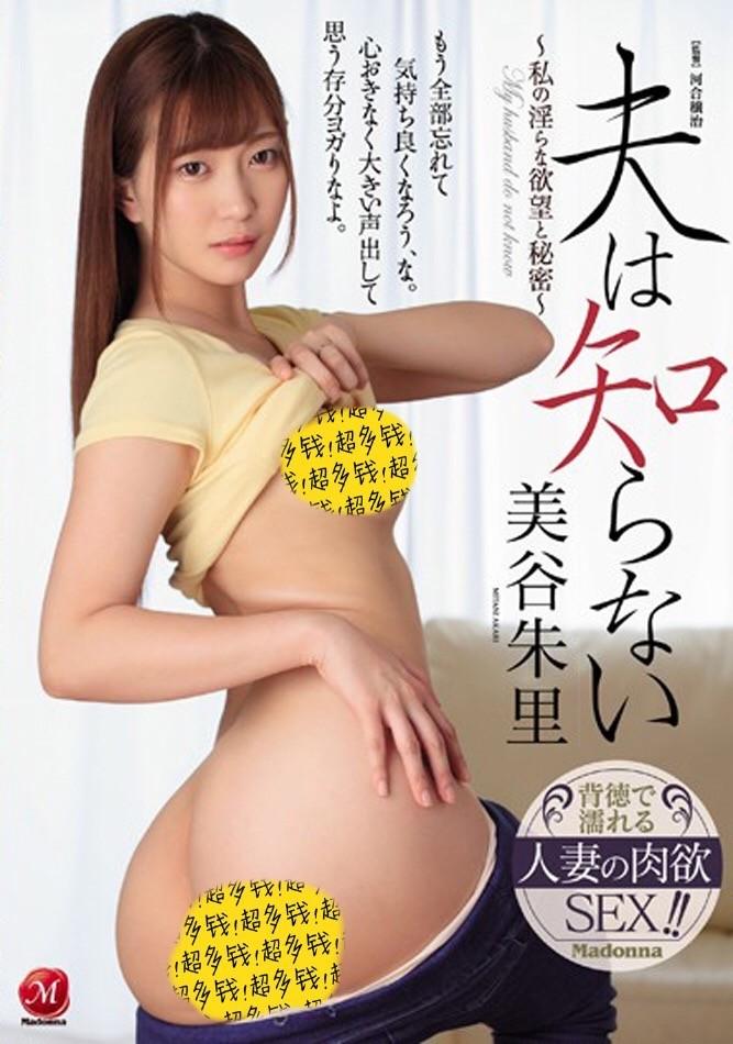 JUL-054:粗鲁狂野的性癖好让 美谷朱里 更加的有快感!