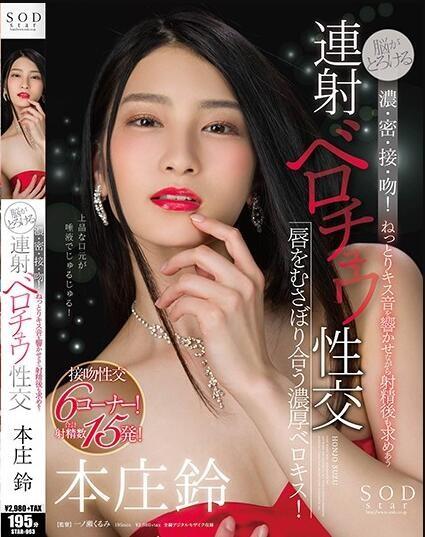 star-963:成熟大姐大 本庄铃 接吻交织6次共射15次!