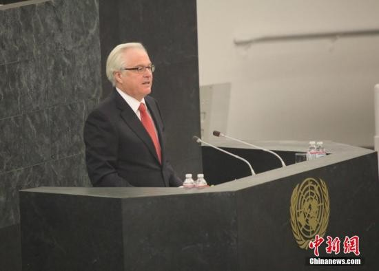俄驻联合国代表丘尔金去世 联大全体会议默哀