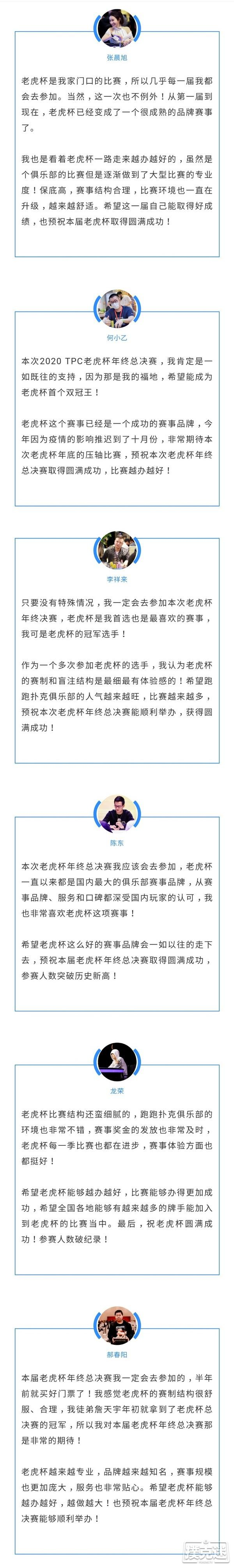 众星璀璨!明星牌手祝福2020 TPC老虎杯年终总决赛!