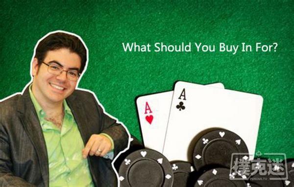 德州扑克你应该买入多少筹码上桌?