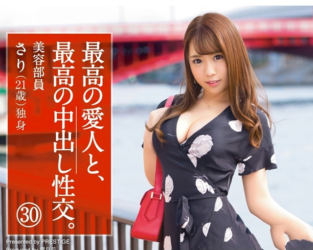水花四射SGA-113: 巨乳新人「香坂纱梨」最新番号推荐附封面预览