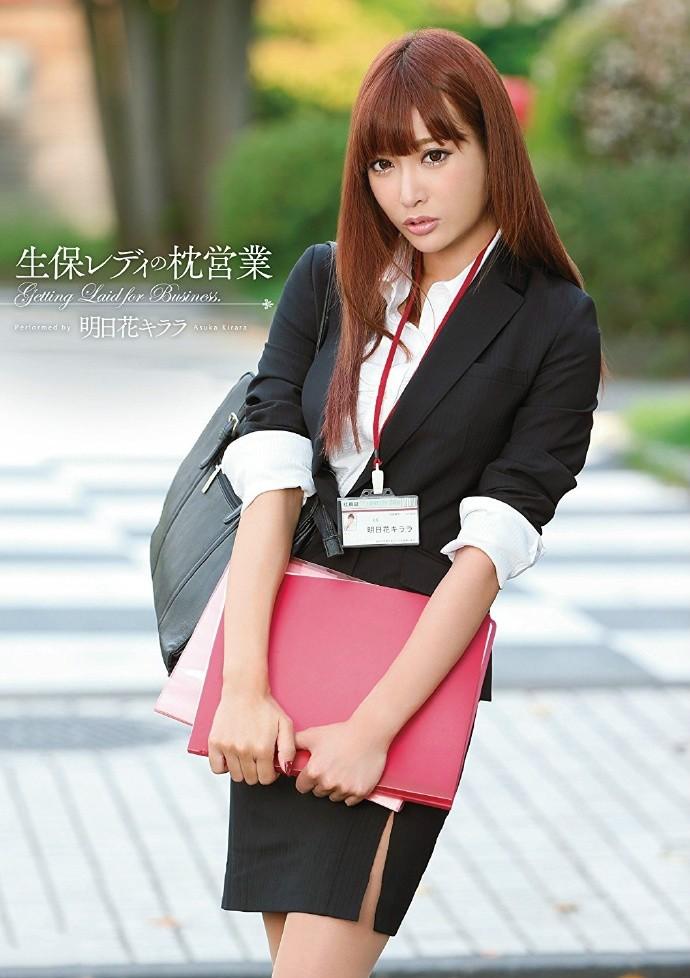 SNIS-360: 酥胸巨乳,为求生存参与枕营业的美女保险员明日花绮罗!