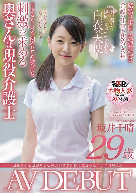 SDNM-256:人妻系列最强美乳!让爷爷们都动心的身材教科书「坂井千晴」来了! ….