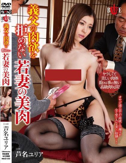HBAD-222:年轻人妻芦名尤莉亚无法拒绝继父的肉棒调教!
