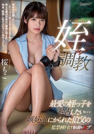 CAWD-140 :「桜もこ」惨遭变态伯父监禁调教 成为专属性宠物!