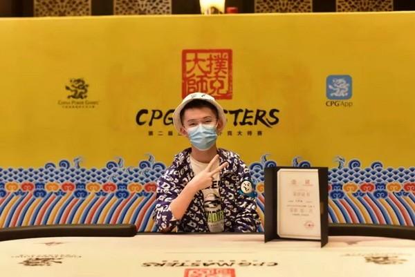 2020CPG三亚大师赛 | 德州扑克迷马小妹儿专访主赛冠军刘丹!