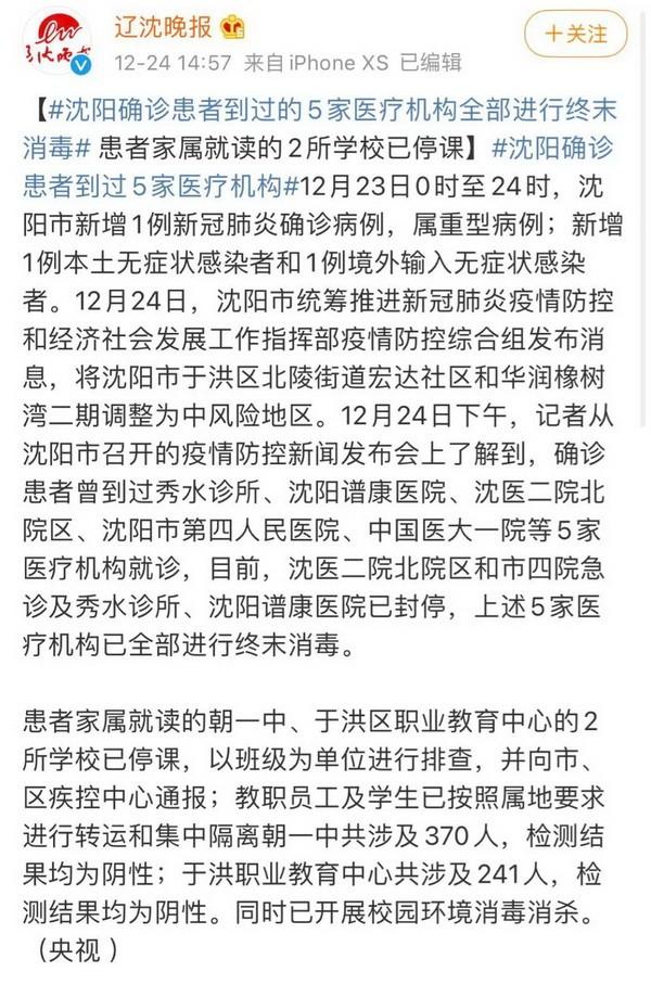 重要公告:关于2020盛京杯年终总决赛延期举办的公告