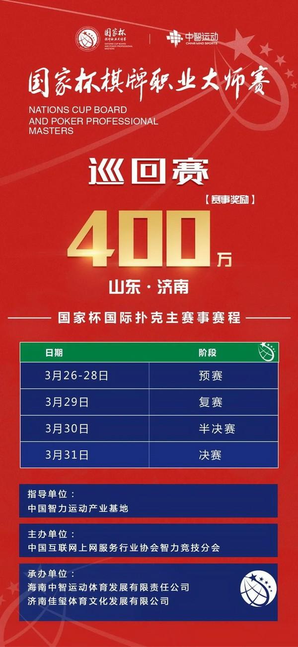 2021国家杯棋牌职业大师赛巡回赛济南站赛事发布