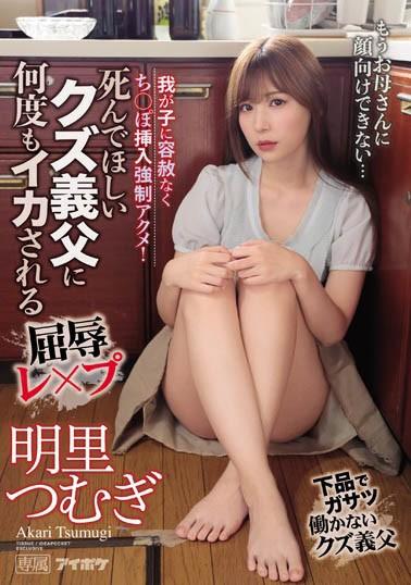 IPX-555 :明里紬在男友面前被继父的肉棒填满!