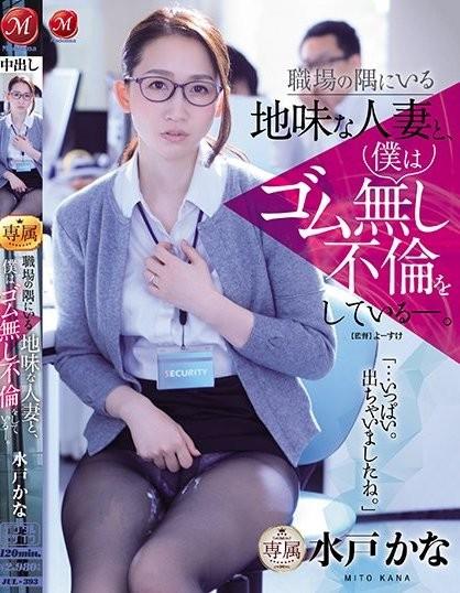JUL-393:职场少妇水戸かな一次婚外情就变成豪放狂野的肉食女!