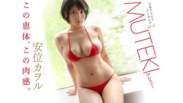 Muteki大物现身!G奶写真冠军、东之横纲「安位カヲル」登场! … …