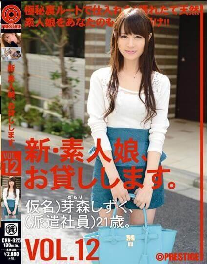 CHN-025:素人美少女芽森滴出租上门为你服务!