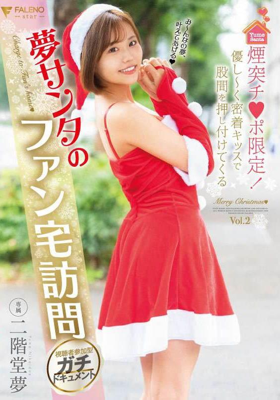 FLNS-273 :感谢祭!二阶堂梦换上圣诞服来个著衣性交!