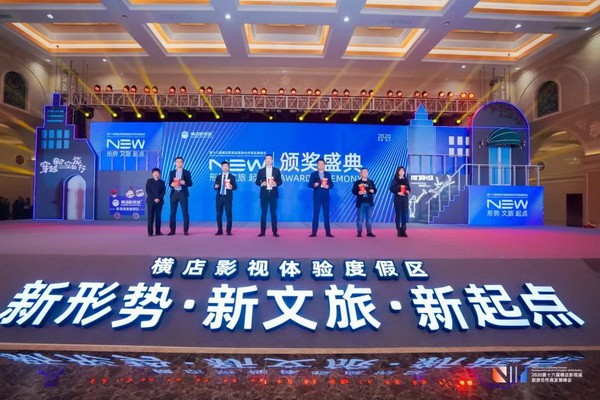 中智运动荣膺第十六届横店旅游合作商发展峰会奖项